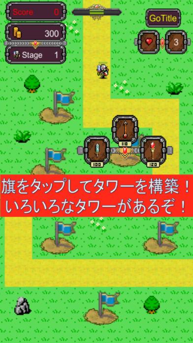 2Dタワーディフェンスのスクリーンショット_2