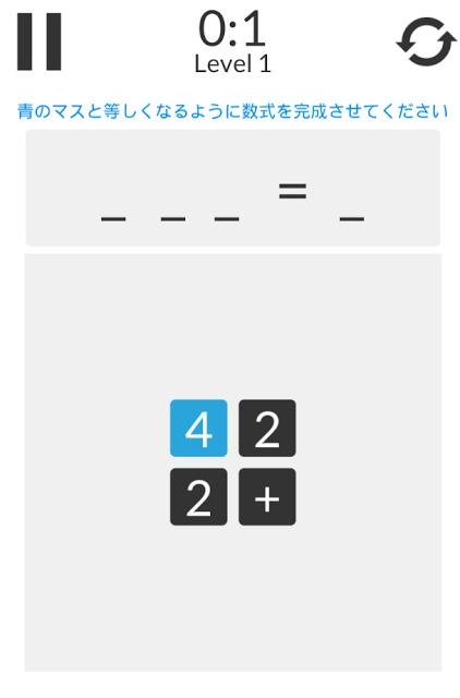 脳トレ算数パズルのスクリーンショット_2