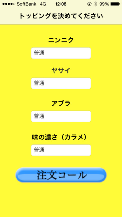 二郎系コールメーカーのスクリーンショット_1