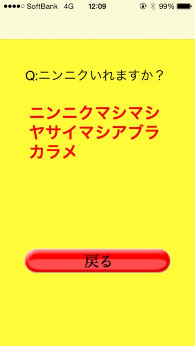 二郎系コールメーカーのスクリーンショット_3