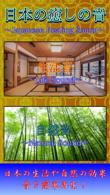 日本の癒しの音 〜JapaneseHealingSound〜のスクリーンショット_1