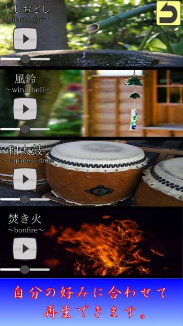 日本の癒しの音 〜JapaneseHealingSound〜のスクリーンショット_2