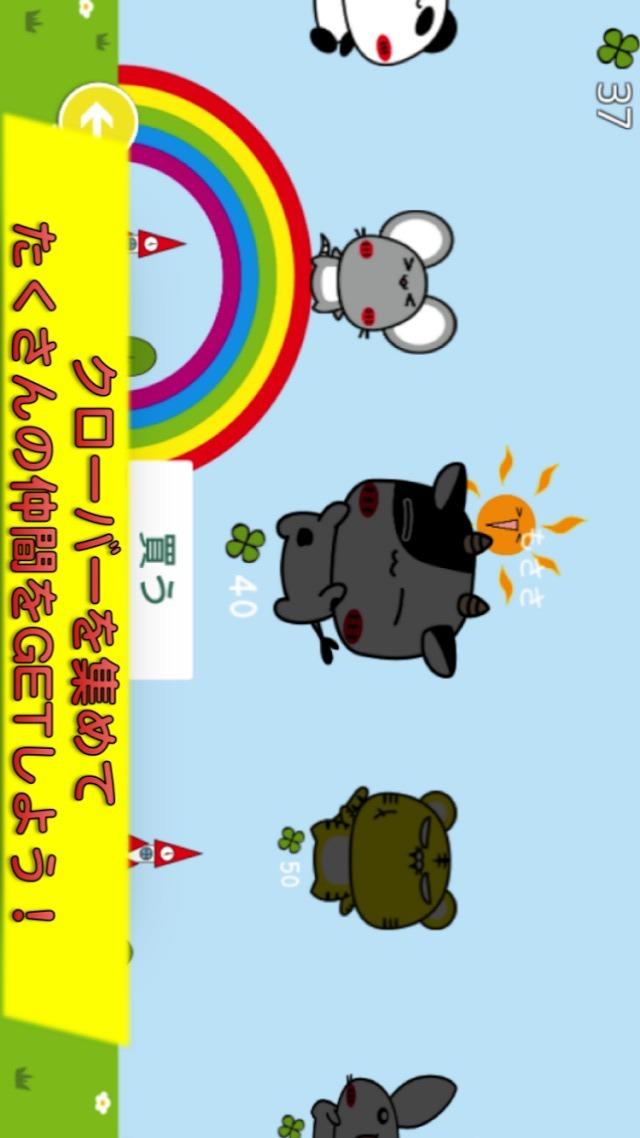 パンダのたぷたぷ 〜四葉のクローバー集め〜のスクリーンショット_3
