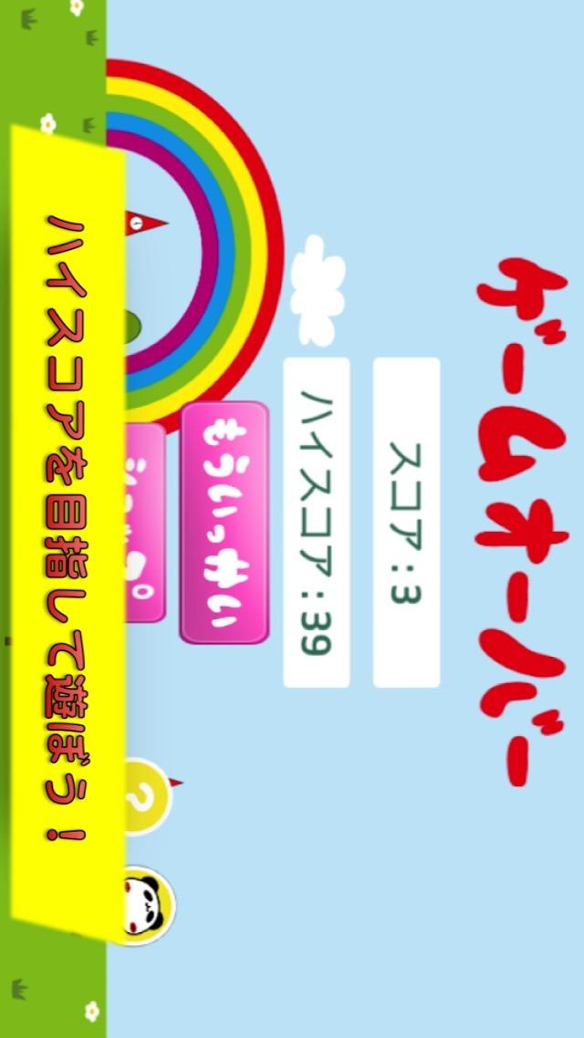 パンダのたぷたぷ 〜四葉のクローバー集め〜のスクリーンショット_5