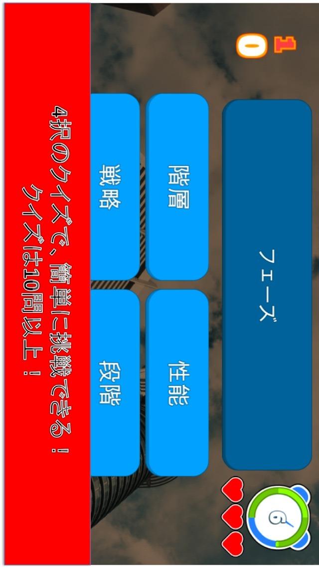 カタカナ語クイズ 〜聞いたことあるけど、意味が分からない〜のスクリーンショット_3