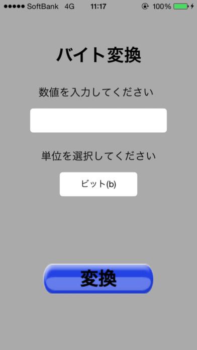 バイト変換のスクリーンショット_1