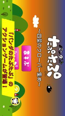 パンダのたぷたぷ 〜四葉のクローバー集め〜のスクリーンショット_1