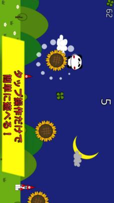 パンダのたぷたぷ 〜四葉のクローバー集め〜のスクリーンショット_2