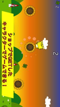 パンダのたぷたぷ 〜四葉のクローバー集め〜のスクリーンショット_4
