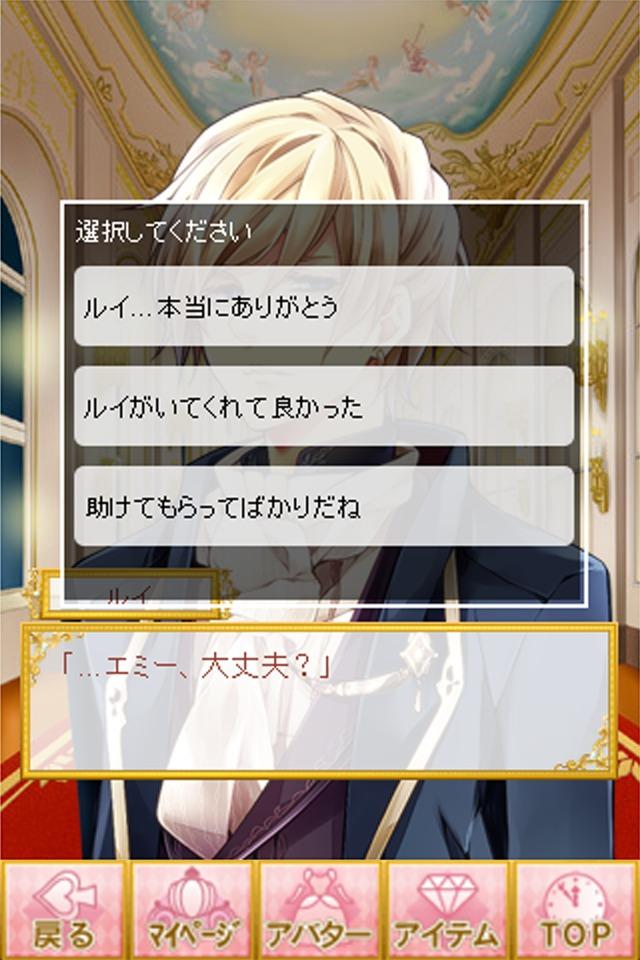 イケメン王宮◆真夜中のシンデレラ for iPhoneのスクリーンショット_3