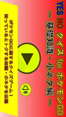 YESNOクイズ for ポケモンGO - 基礎知識・小ネタ編のスクリーンショット_1