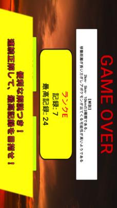 YESNOクイズ for ポケモンGO - 基礎知識・小ネタ編のスクリーンショット_3