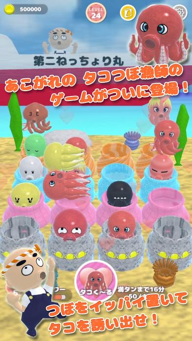 タコつぼ漁師さん太郎 3D シミュレーターのスクリーンショット_1