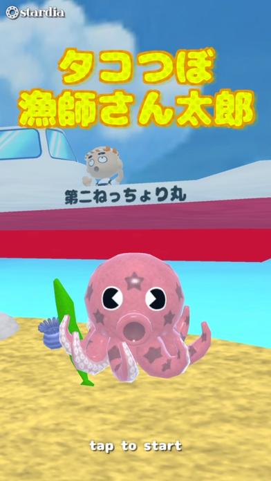 タコつぼ漁師さん太郎 3D シミュレーターのスクリーンショット_5