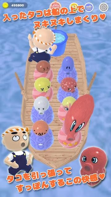 タコつぼ漁師さん太郎 3D シミュレーターのスクリーンショット_2