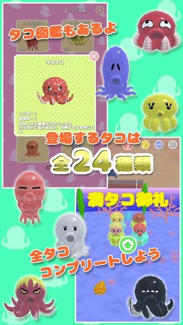 タコつぼ漁師さん太郎 3D シミュレーターのスクリーンショット_4