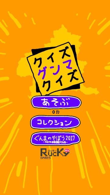 クイズ グンマ クイズのスクリーンショット_4