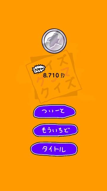 クイズ グンマ クイズのスクリーンショット_5