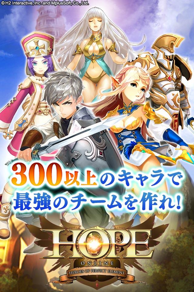 HOPE Online -城攻めアクションRPG-のスクリーンショット_1
