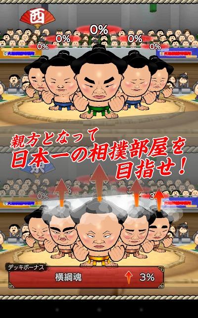 大相撲ごっつぁんバトルのスクリーンショット_4