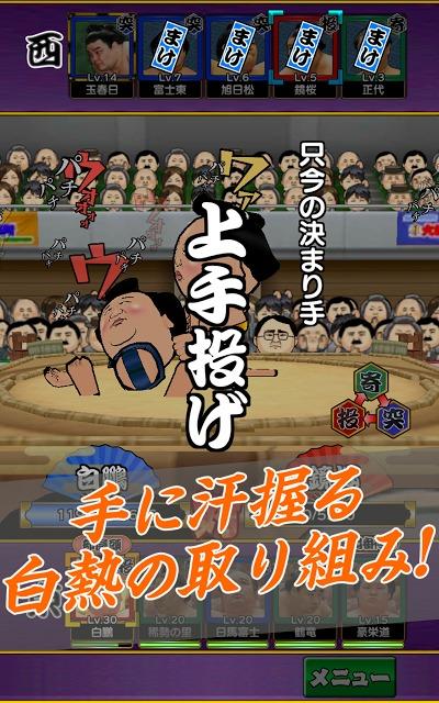 大相撲ごっつぁんバトルのスクリーンショット_5