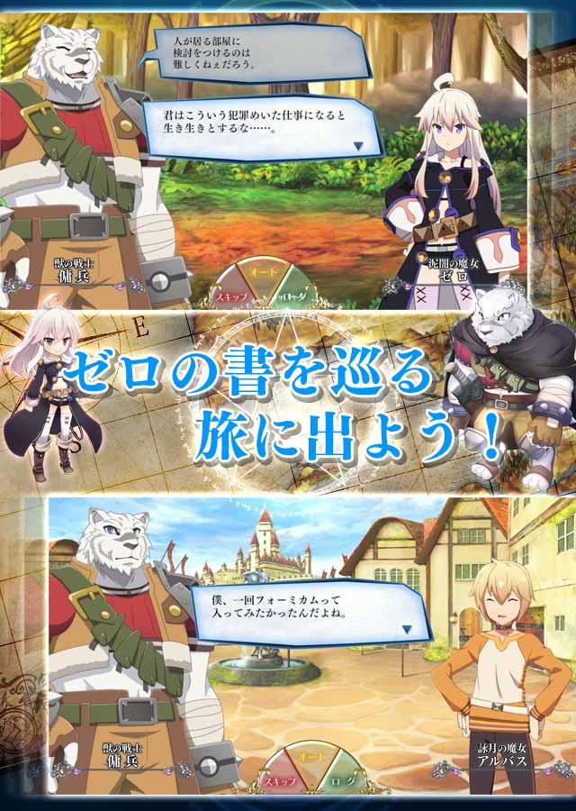 【アニメ放映中】ゼロから始める魔法の書のスクリーンショット_3