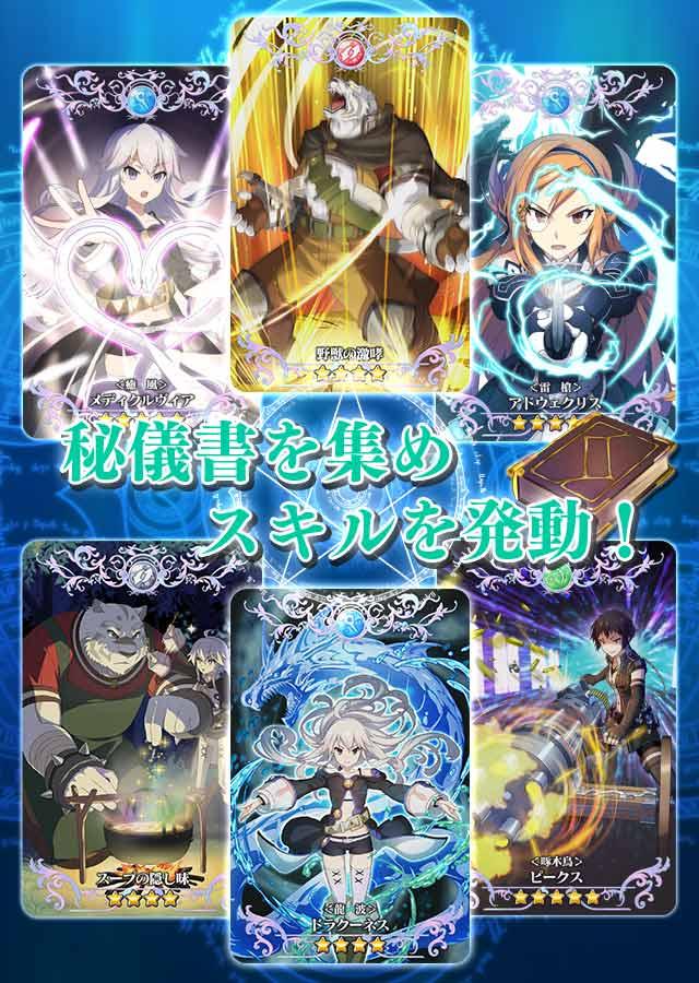 【アニメ放映中】ゼロから始める魔法の書のスクリーンショット_4