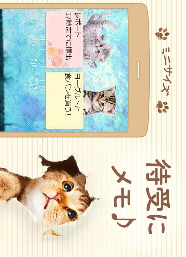 待受にメモ帳 小さな猫メモ帳ウィジェット無料のスクリーンショット_1