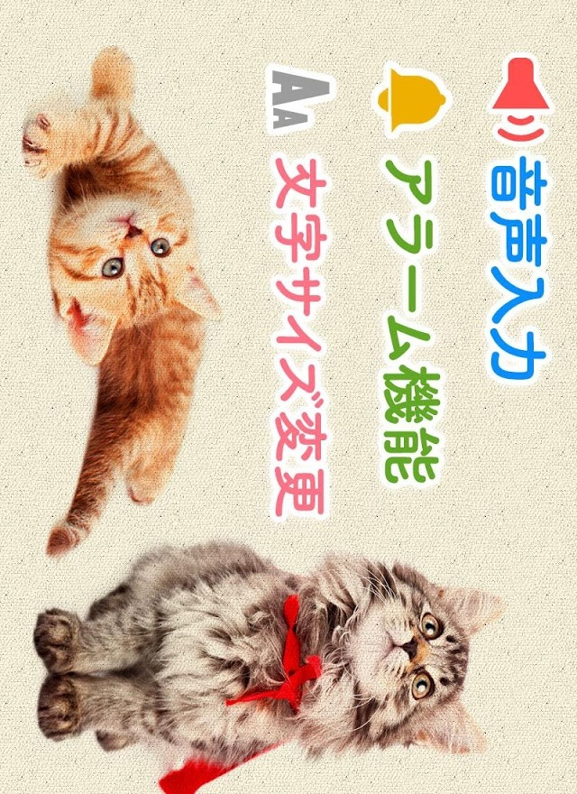 待受にメモ帳 小さな猫メモ帳ウィジェット無料のスクリーンショット_4