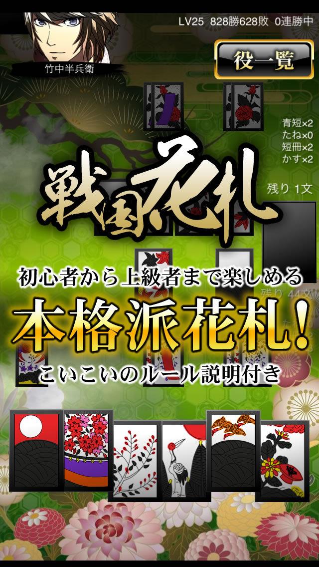 戦国花札 【無料本格花札】のスクリーンショット_1