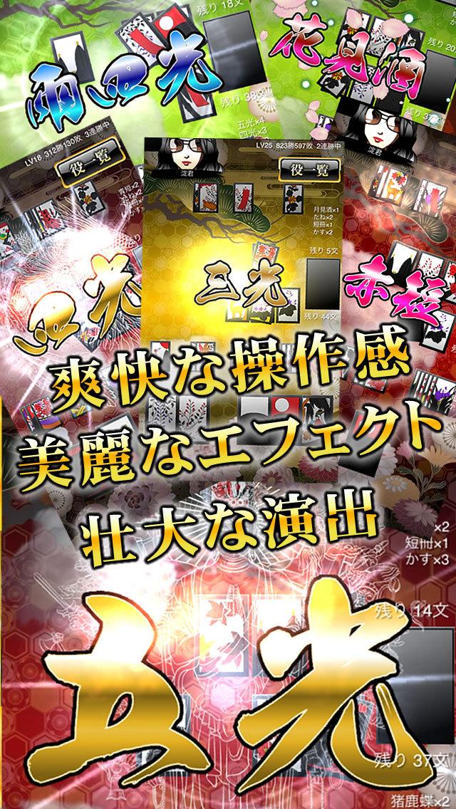 戦国花札 【無料本格花札】のスクリーンショット_3