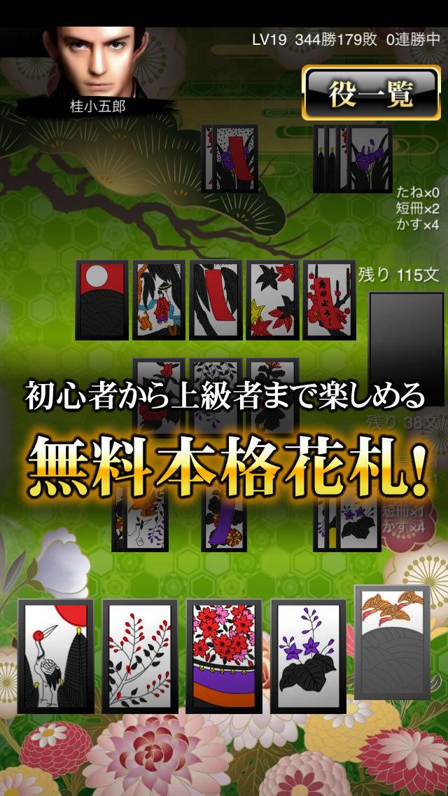 幕末花札 【無料花札アプリ】のスクリーンショット_1