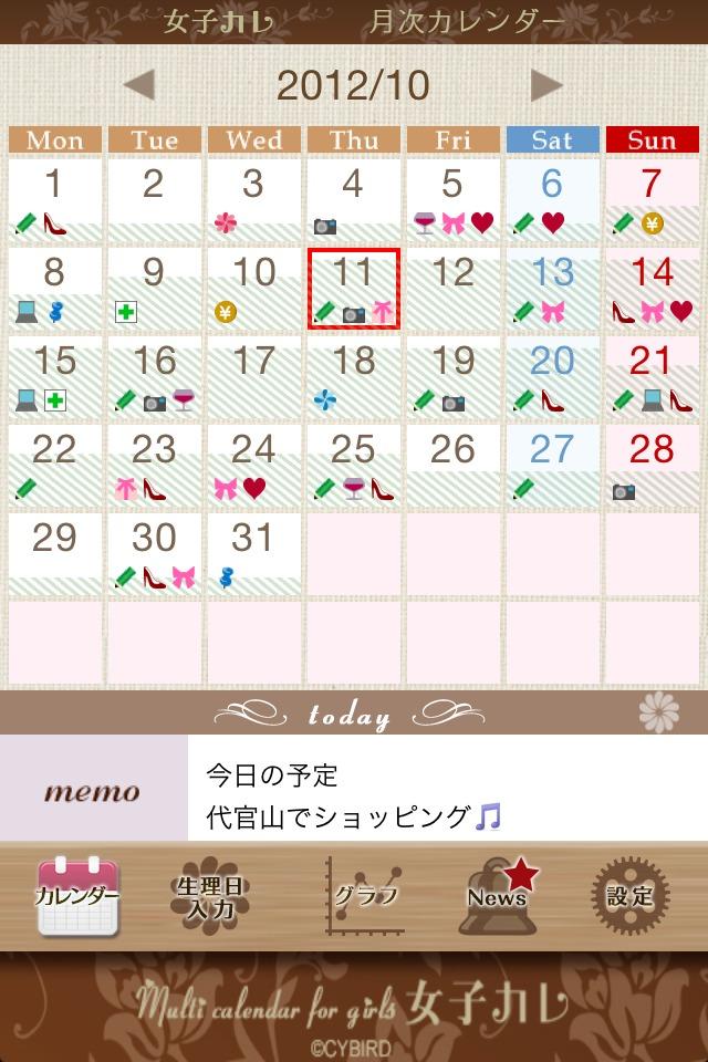 女子カレ for iPhone~生理・排卵・妊娠・避妊・ダイエット管理に便利なカレンダーのスクリーンショット_1