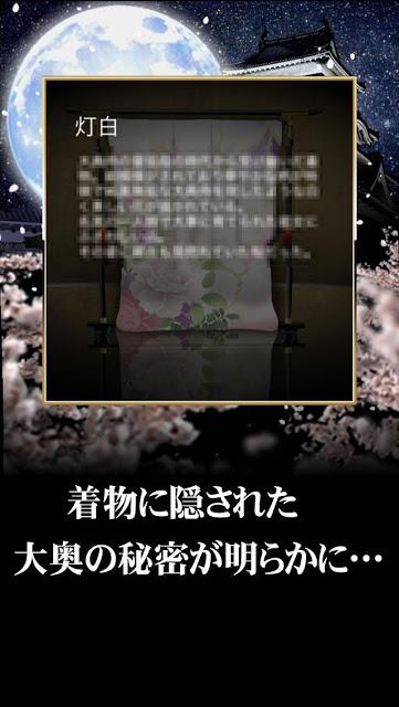 花札大奥のスクリーンショット_5
