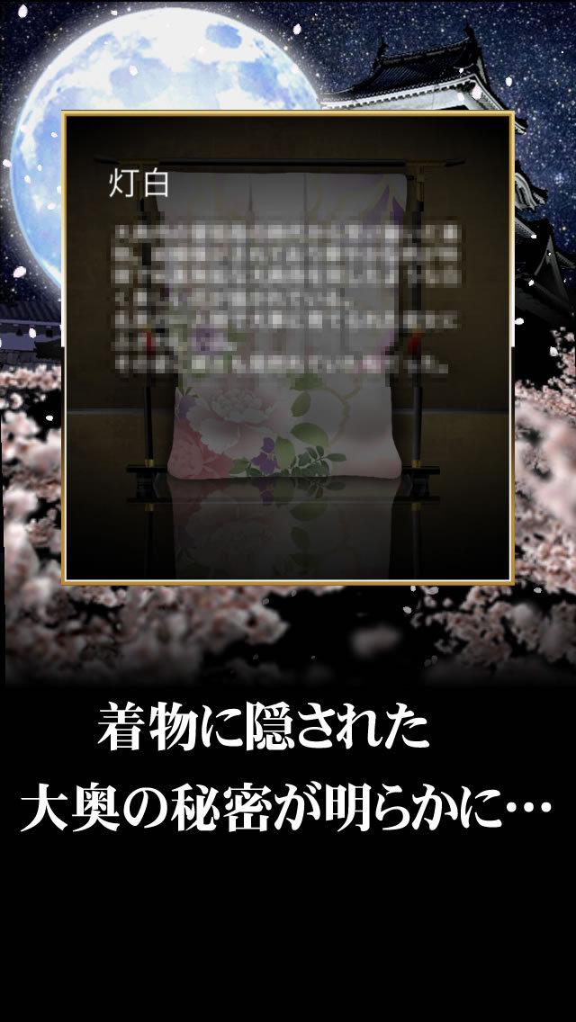 花札大奥のスクリーンショット_4