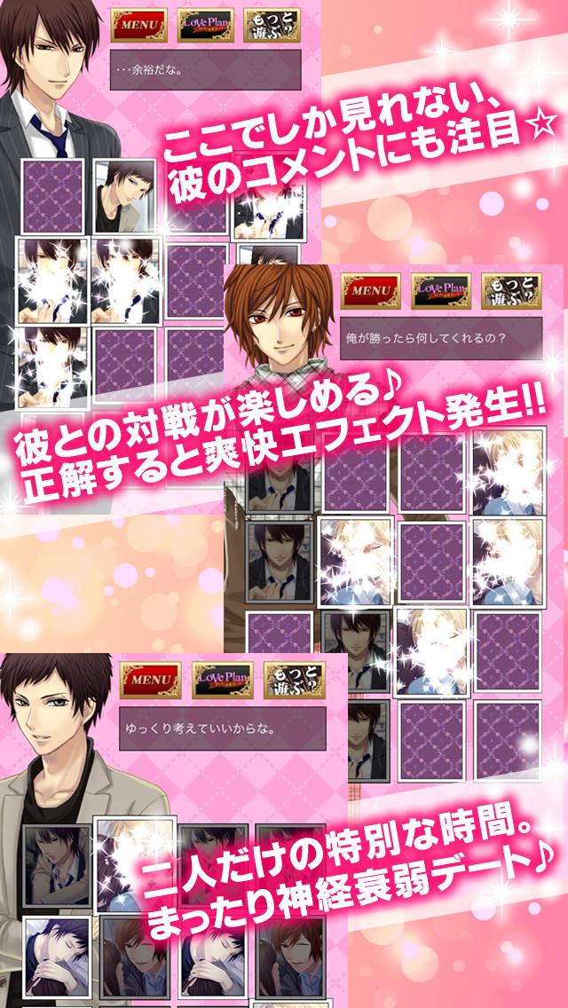 LovePlan~大人の神経衰弱~ 女性向けカジュアルゲームのスクリーンショット_4