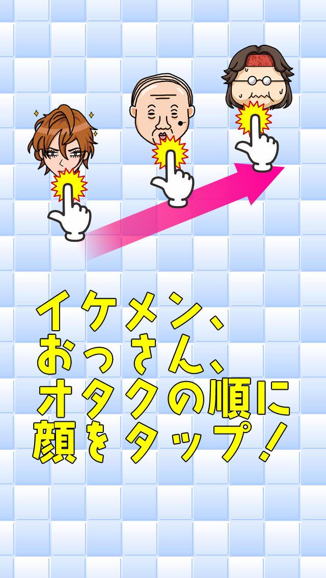 イケメン!おっさん!オタク! 〜激ムズ!反射神経パズル〜のスクリーンショット_2