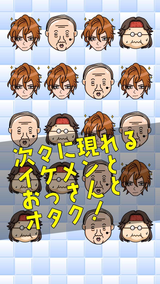 イケメン!おっさん!オタク! 〜激ムズ!反射神経パズル〜のスクリーンショット_3