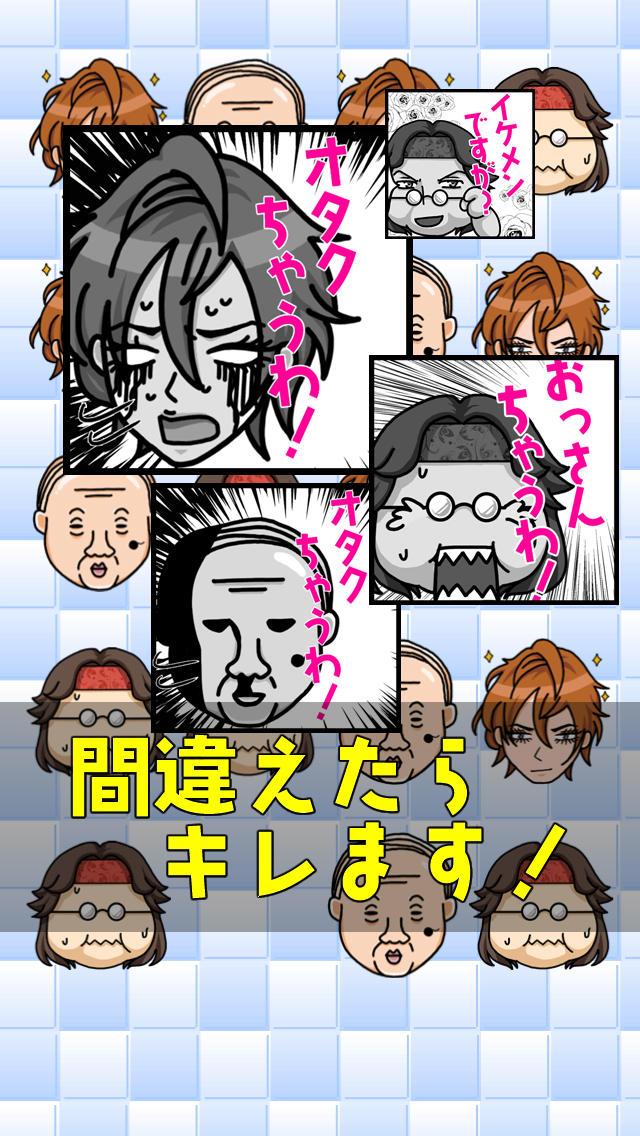 イケメン!おっさん!オタク! 〜激ムズ!反射神経パズル〜のスクリーンショット_4