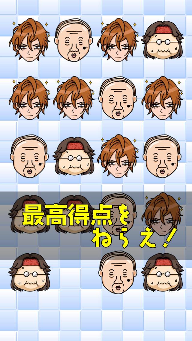 イケメン!おっさん!オタク! 〜激ムズ!反射神経パズル〜のスクリーンショット_5