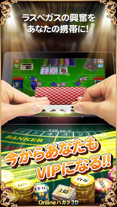 Onlineバカラ3Dのスクリーンショット_1