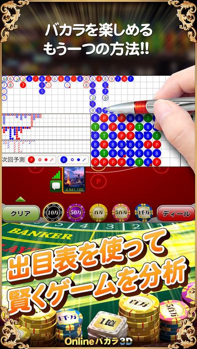 Onlineバカラ3Dのスクリーンショット_4