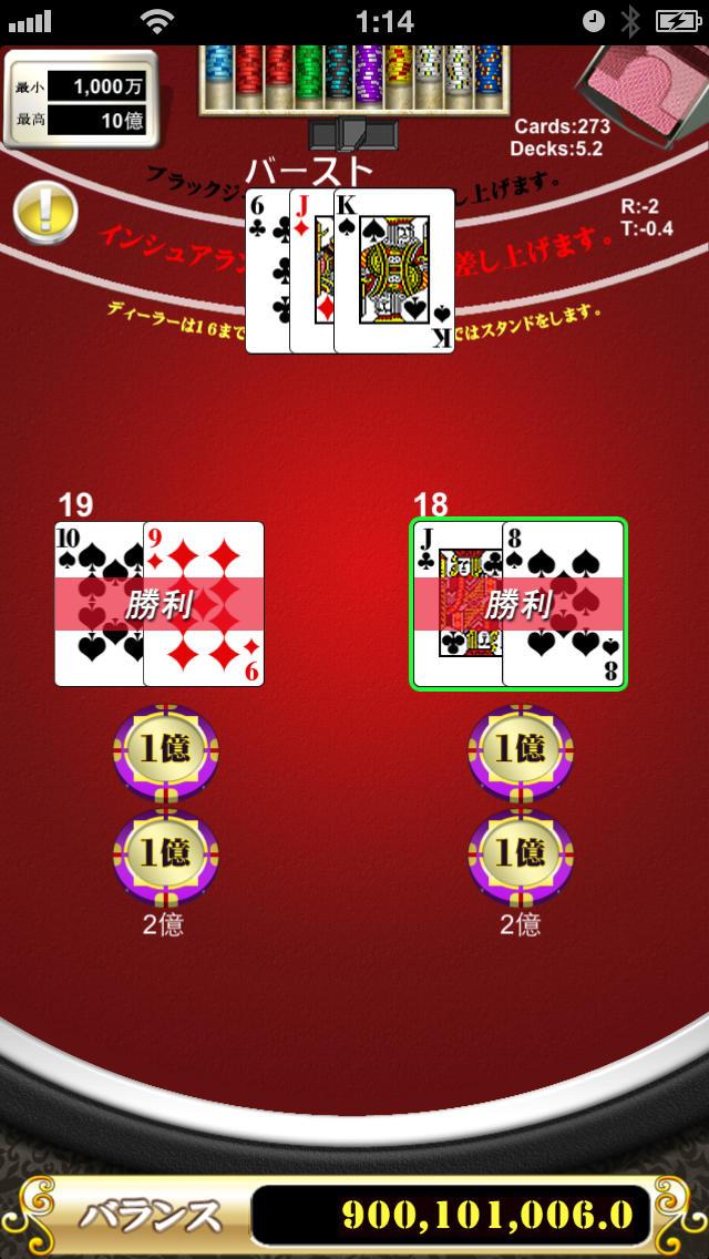 ブラックジャック - Blackjackのスクリーンショット_3
