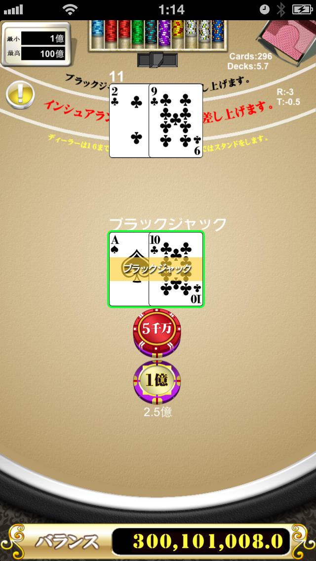 ブラックジャック - Blackjackのスクリーンショット_4