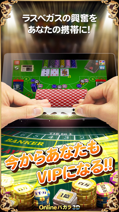 Baccarat Online 3D - Free Macau Casino Gameのスクリーンショット_1