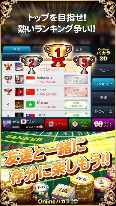 Baccarat Online 3D - Free Macau Casino Gameのスクリーンショット_3