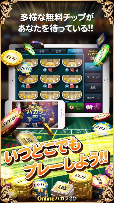 Baccarat Online 3D - Free Macau Casino Gameのスクリーンショット_5