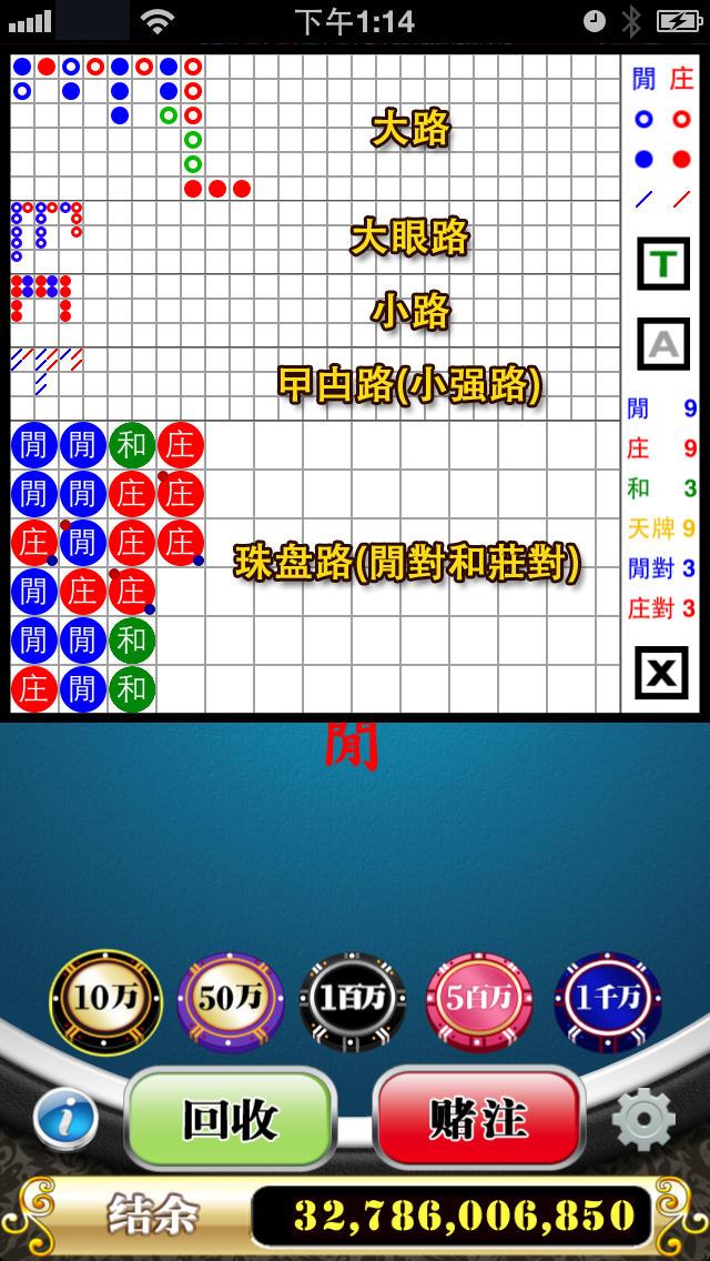 百家乐 - Baccaratのスクリーンショット_1