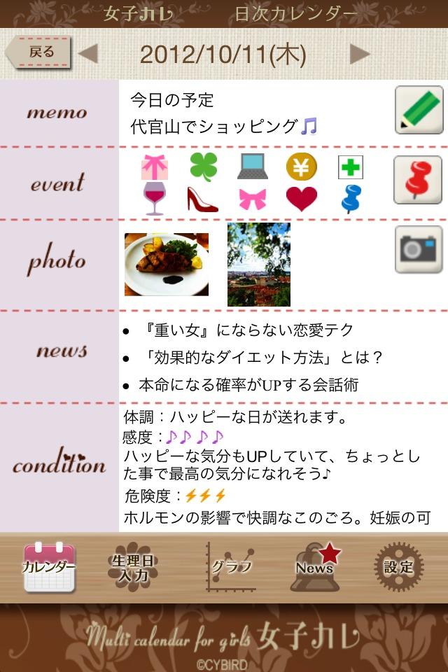 女子カレ for iPhone~生理・排卵・妊娠・避妊・ダイエット管理に便利なカレンダーのスクリーンショット_2