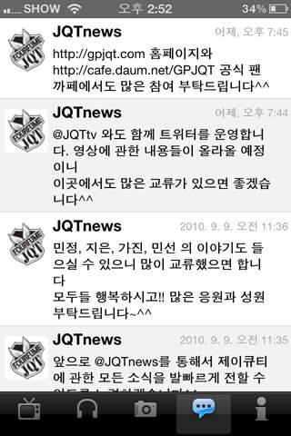 제이큐티 (JQT)のスクリーンショット_5